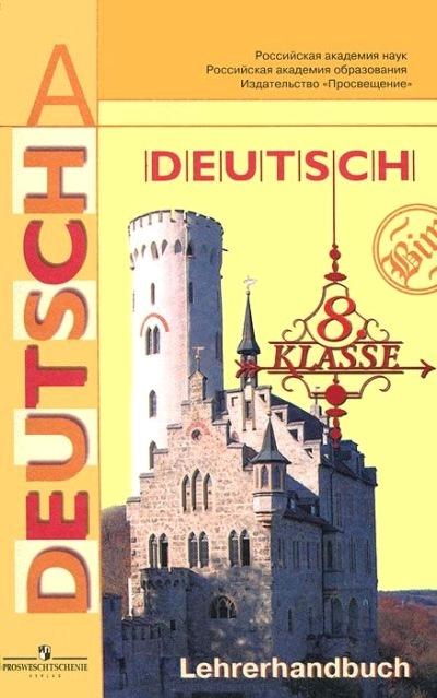 Немецкий язык. 8 кл.: Книга для учителя /+638954/