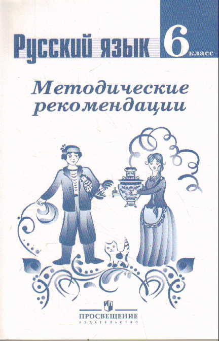 Русский язык. 6 кл.: Методические рекомендации ФГОС /+633531/