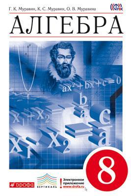Алгебра. 8 класс: Учебник ФГОС /+789280/