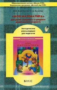 Моя математика: Для детей млад. и сред. дошкольн. возр. 3-5 лет: Метод. рек