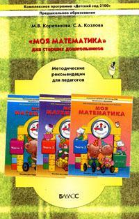 Моя математика: Для детей старшего дошкольн. возр. 5-6 лет: Метод. рекоменд