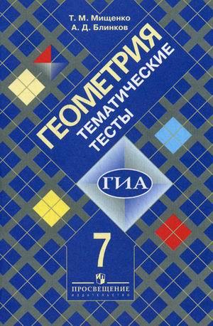 Геометрия. 7 кл.: Тематические тесты к учеб. Атанасяна /+418739/