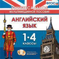 CD Английский язык. 1-4 класс: Универсальное мультимедийное пособие ФГОС