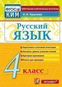 Русский язык. 4 кл.: Итоговая аттестация ФГОС