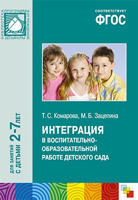 Интеграция в воспитательно-образовательной работе детского сада: 2-7 лет