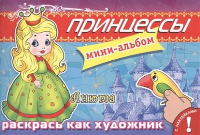 Раскраска Принцессы. Анюта: Мини-альбом с наклейками