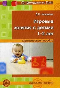 Игровые занятия с детьми 1-2 лет: Метод. пособие ФГОС