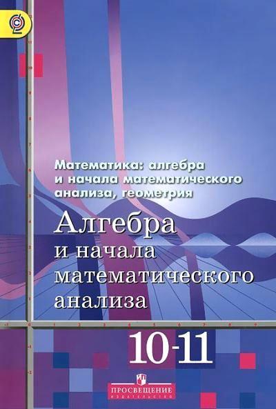 Алгебра и начала математического анализа. 10-11 кл.: Учебник /+798969/