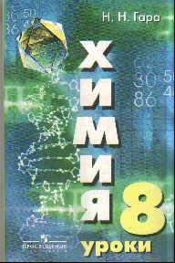 Химия. 8 кл.: Уроки: Пособие для учителя к учеб. Рудзитиса