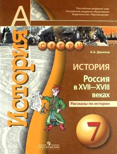 История. 7 кл.: Россия в XVII-XVIII веках.: Рассказы по истории