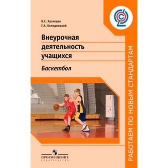 Внеурочная деятельность учащихся. Баскетбол: Пособие для учителей и методис