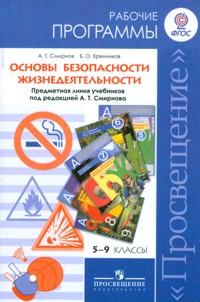 ОБЖ. 5-9 кл.: Рабочие программы: Пособие для учителей (ФГОС) /+619695/
