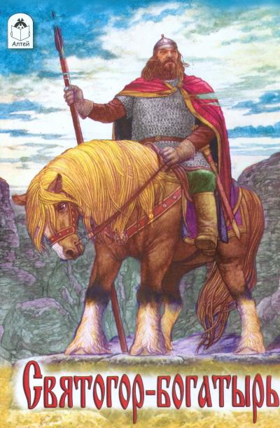 Святогор-богатырь