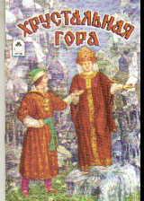 Хрустальная гора: Русская народная сказка