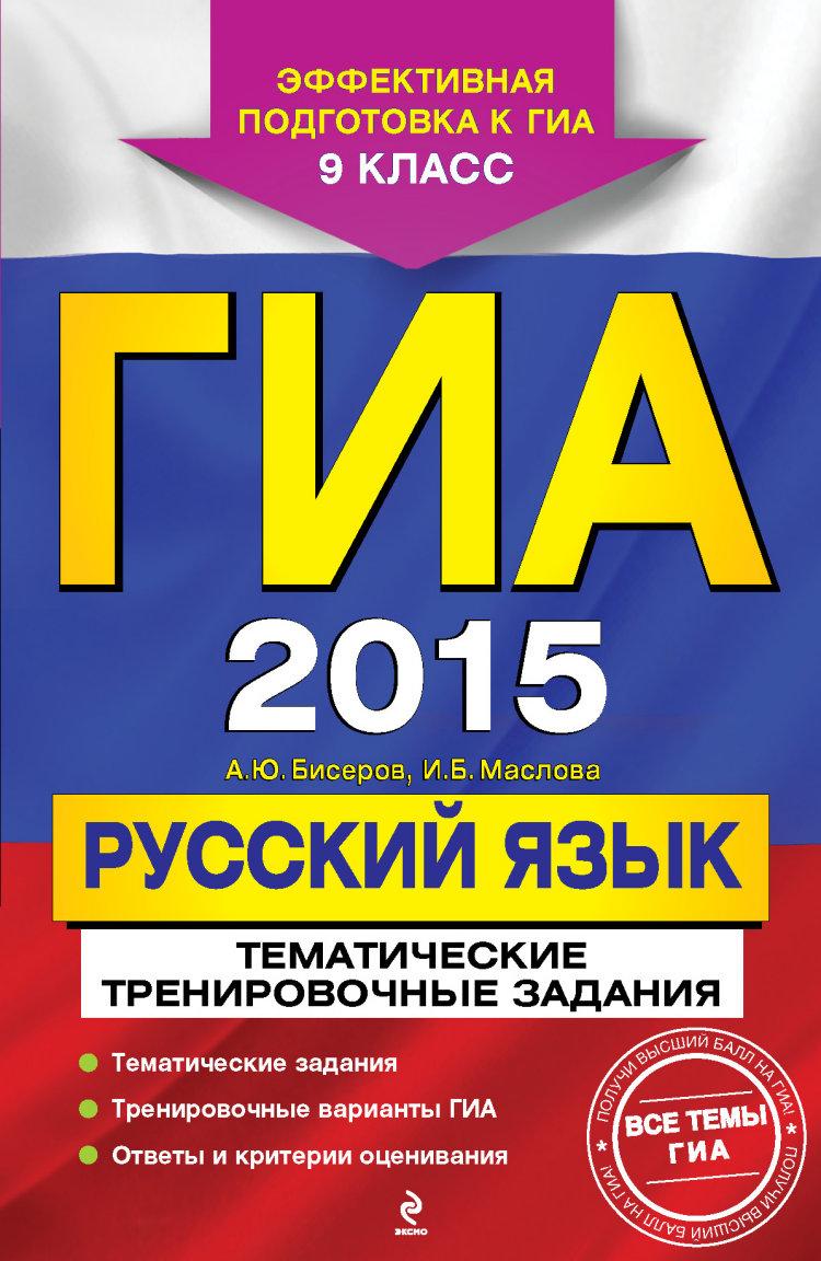 ГИА-2015. Русский язык. 9 класс: Тематические тренировочные задания