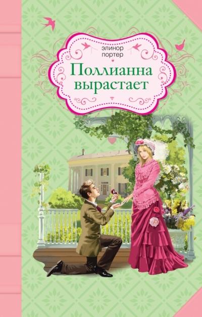 Поллианна вырастает: Роман