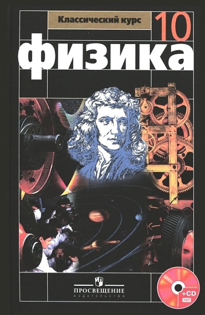 Физика. 10 кл.: Учебник. Базовый уровень ФГОС /+786728/