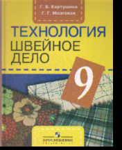 Технология. Швейное дело. 9 кл.: Учебник для спец.(кор.)VIII /+490151/