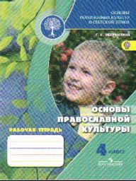 Основы православной культуры. 4 кл.: Рабочая тетрадь ФГОС