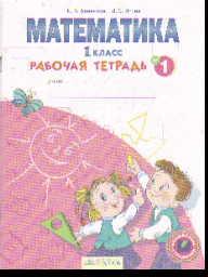 Математика. 1 класс: Раб. тетрадь № 1 (ФГОС) /+785286/