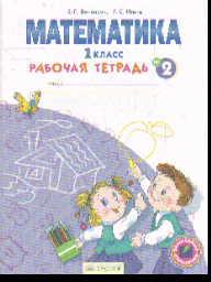 Математика. 1 класс: Раб. тетрадь № 2 (ФГОС) /+785287/