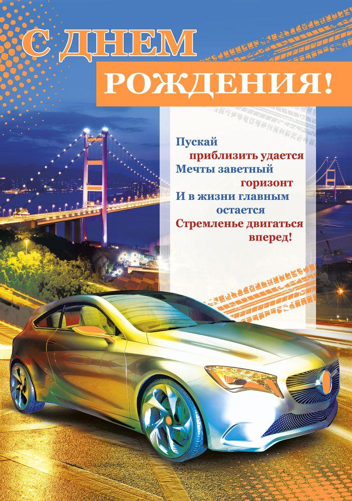 Поздравление с покупкой машины - Поздравок 58