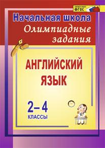 Олимпиадные задания по английскому языку. 2-4 классы ФГОС