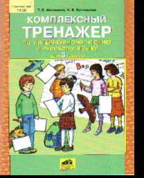 Литературное чтение и русский язык. 3 класс: Комплексный тренажер /+801009/