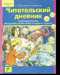 Читательский дневник. 1-4 кл.: Контр. пособие для проверки техн.чтения ФГОС