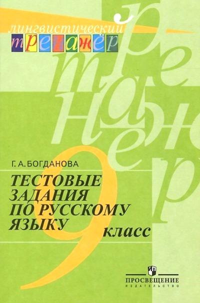Русский язык. 9 кл.: Тестовые задания по русскому языку: пособие /+679447/