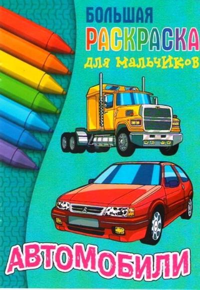 Раскраска Автомобили