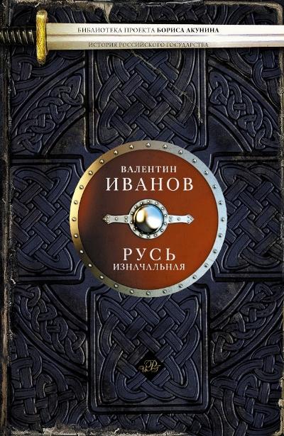 Русь изначальная: Роман