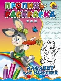 Раскраска Алфавит для малышей (зайка)