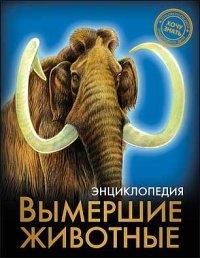 Вымершие животные: Энциклопедия