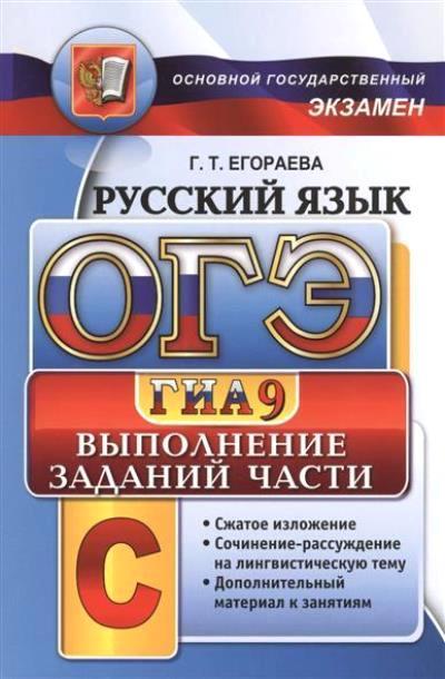ОГЭ-2015. Русский язык. 9 класс: Задание С: Выполнение заданий части