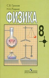 Физика. 8 кл.: Учебник