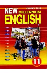 New Millennium English 11: Учебник английского языка 11 кл. ФГОС