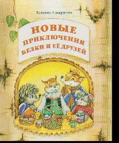 Новые приключения Белки и ее друзей. 3-4 класс: Учебное пособие /+291087/