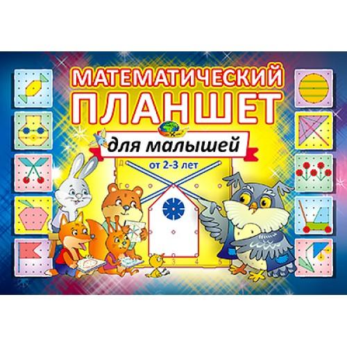 Альбом Математический планшет для малышей (игровой материал)