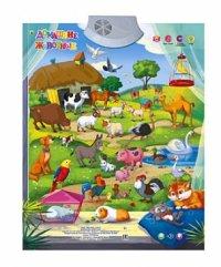 Звуковой плакат Домашние животные на батар.