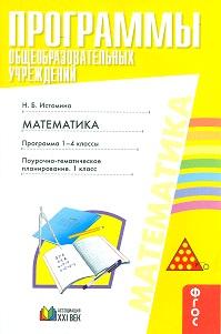 Математика. 1-4 кл.: Программы общеобразовательных учреждений. Планирование