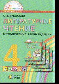 Литературное чтение. 4 кл.: Методические рекомендации