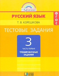 Русский язык. 3 класс: В 2 ч.: Ч.1: Тестовые задания:Тренир.зад. /+786129/