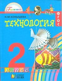 Технология. 2 класс: Наш рукотворный мир: Учебник (ФГОС) /+665153/