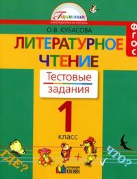 Литературное чтение. 1 класс: Тестовые задания к учебнику ФГОС /+797838/