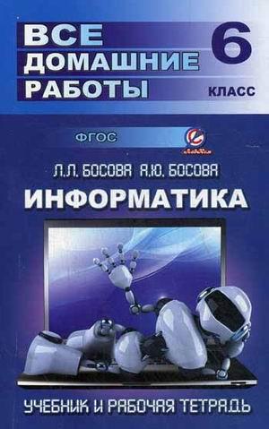 Информатика. 6 класс: Все домашние работы к учеб. и раб. тетради Босовой ФГОС