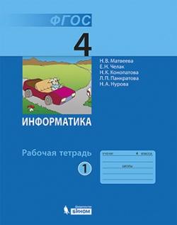 Информатика. 4 класс: Раб.тетрадь. В 2-х ч.: Ч.1 ФГОС /+785364/