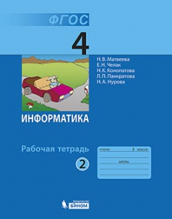 Информатика. 4 класс: Раб.тетрадь. В 2-х ч.: Ч.2 ФГОС /+785365/