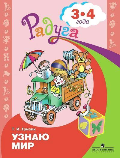 Узнаю мир: 3-4 года: Развивающая книга для детей