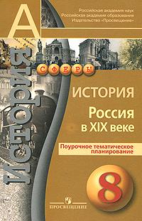 История. 8 кл.: Россия в XIX веке.: Поурочное тематическое планирование